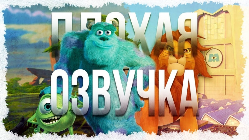 ПЛОХАЯ ОЗВУЧКА - КОРПОРАЦИЯ МОНСТРОВ И немного КОРОЛЬ ЛЕВ