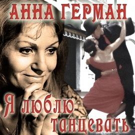 Анна Герман альбом Я люблю танцевать (Песни 1974-1975г.)