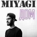 Miyagi альбом Дом