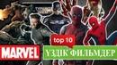 ТОП-10 ҮЗДІК МАРВЕЛ ФИЛЬМДЕРІ ● MARVEL ● TOP 10