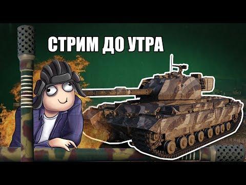 СТРИМ ДО УТРА уже была клава мышка теперь поляк ТТ10 ͡° ͜ʖ ͡° World of Tanks