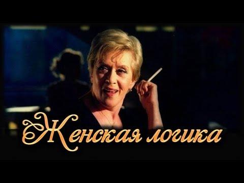 Фильм Женская логика-1_2002 (детектив).