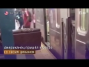 Житель Нью-Йорка пришел в метро со своим диваном