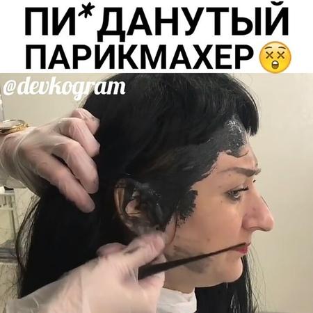"""Видосики для девушек🙋 on Instagram: """"Все ототру😂 Хотели бы к такому парикмахеру?😆 . . парикмахер волосы покрасилась смешно ржака жиза салон ..."""