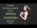 Новое музыкальное шоу Ирины Эмировой (ДК им Горького, 11.04.2018)