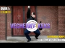 VECHERNY KEKS с Валерием Равковским в прямом эфире с 16 до 19 на 102 7 FM