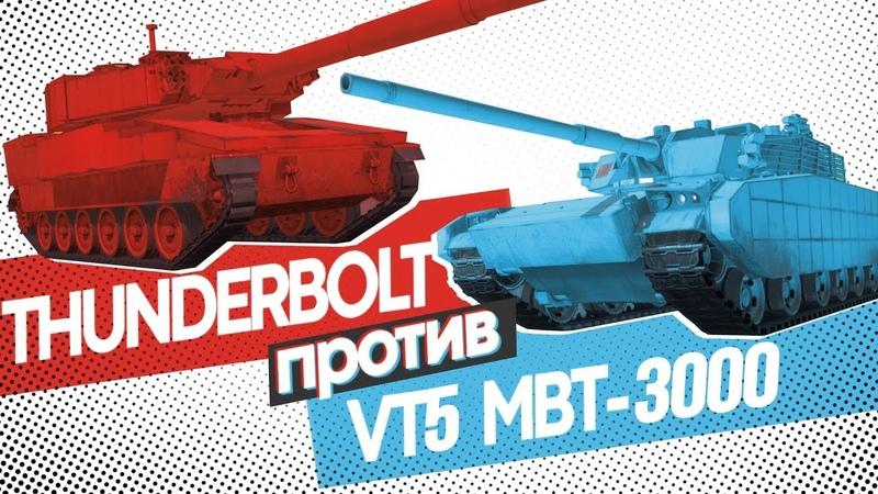 VT5 против THUNDERBOLT Обзор и сравнение ЛТ 9