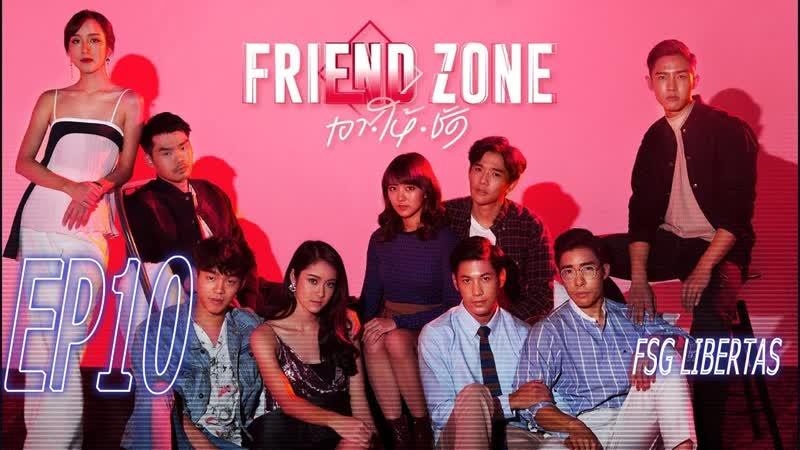[FSG Libertas] [10/12] Friend Zone / Френдзона: Желать, отдавать, получать [рус.саб]