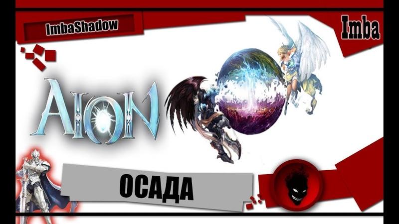 🔴The Aion [3.0] ОСАДА МКАДА - НЯХИ БУДУТ ! А ЕСЛИ НАЙДУ !