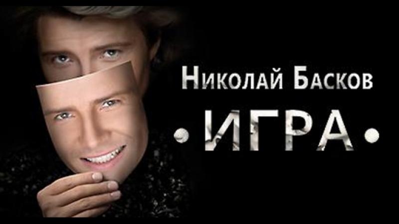Шоу Игра Николая Баскова.