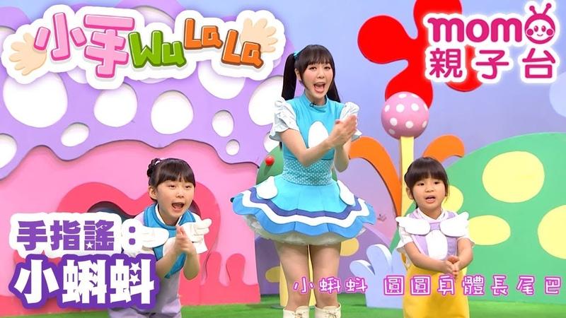 Momo親子台 |【小蝌蚪】小手WuLaLa S2 EP 15【官方HD完整版】第二季 第15集~甜甜姐姐帶338
