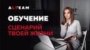 Сценарий твоей жизни спикер Яна Пужанская