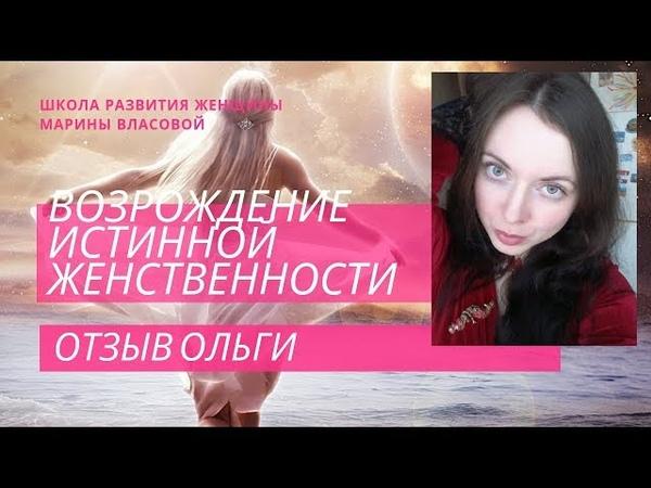 Отзыв Ольги о практикуме Возрождение истинной женственности