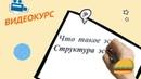 Essay Video course