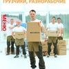 Грузоперевозки Переезды Грузчики Murawei.by