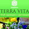 Terra Vita. Клуб садоводов и цветоводов