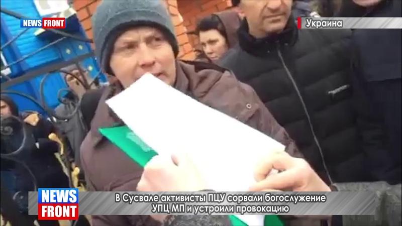 В Сусвале активисты ПЦУ сорвали богослужение УПЦ МП и устроили провокацию