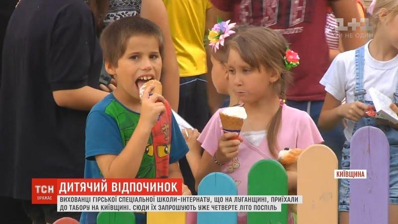 Вихованці гірської спецшколи-інтернату на Луганщині приїхали до табору на Київщині