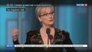 Новости на Россия 24 Мэрил Стрип и Дональд Трамп обменялись любезностями на Золотом глобусе