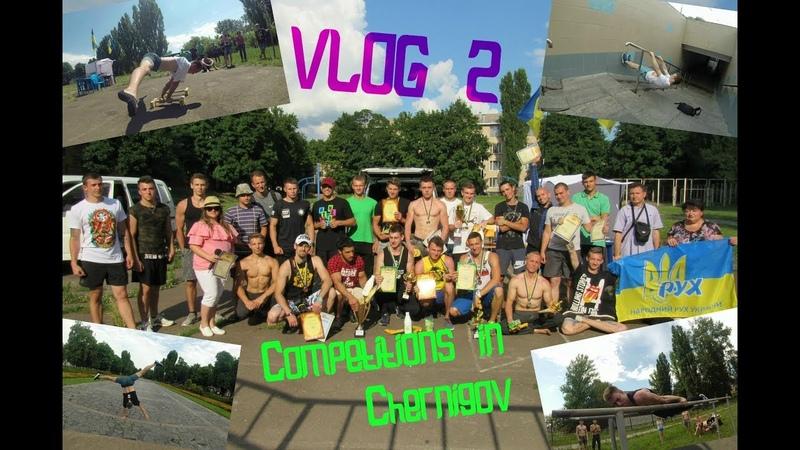 VLOG 2 | Соревнования в Чернигове/Competitions in Chernigov