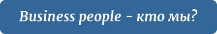 Business people - кто мы?