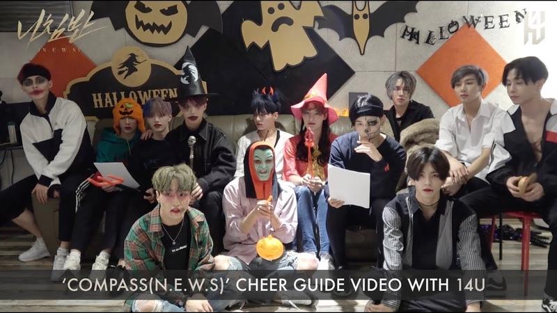 14U (원포유) - 나침반 (N.E.W.S) 응원법 영상 (Fanchant guide)