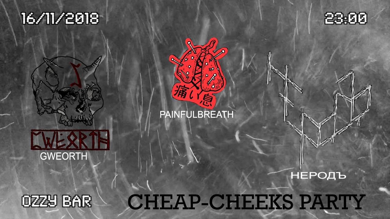 Афиша Владивосток CHEAP-CHEEKS PARTY 16/11/2018 OZZY BAR