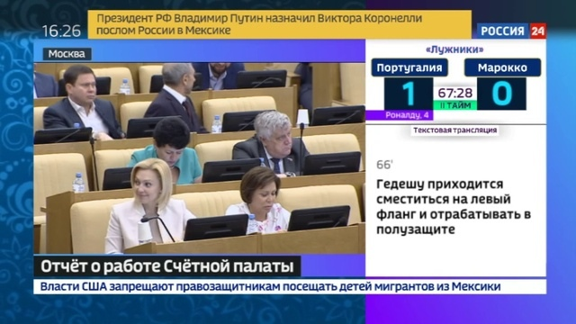 Новости на Россия 24 • Кудрин представил в Госдуме отчет о работе Счетной палаты за прошлый год