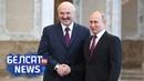 Лукашэнка і Пуцін будуюць неіснуючую дзяржаву I Зачем лукашенко и путин строят общее государство Белсат