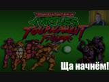 Sega Genesis Дичь (Part 1) Teenage Mutant Ninja Turtles - Tournament Fighters