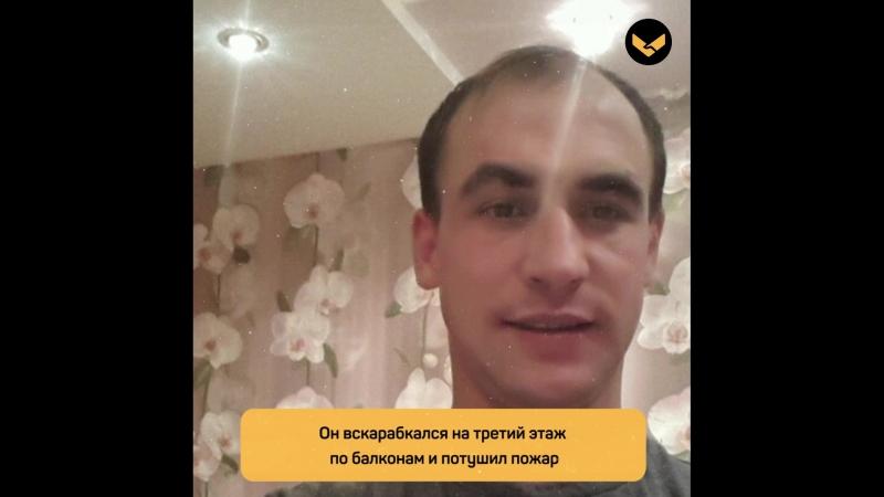 В Братске Александр Козлов спас из пожара маленьких братьев 2 и 6 лет