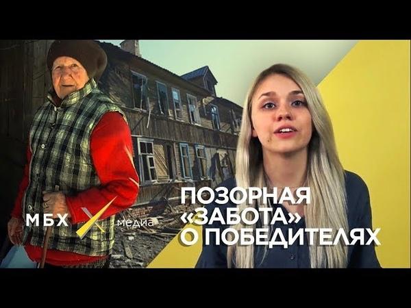 Ветераны Великой Отечественной живут в бараках Забота о победителях на словах и на деле