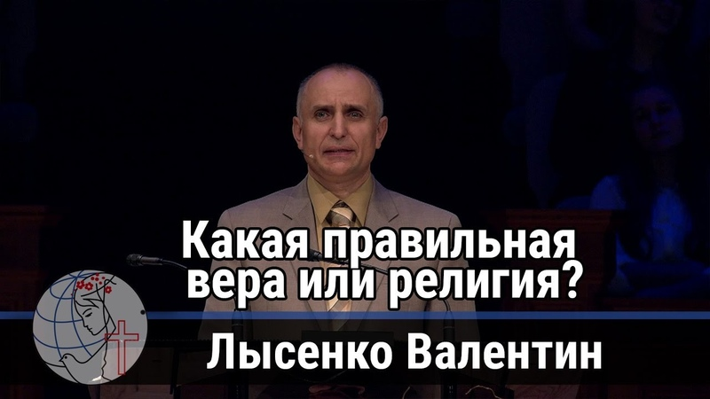 Лысенко Валентин проповедь Какая правильная вера или религия ц Суламита