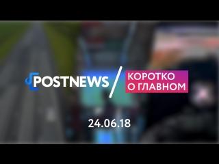 24.06 | ЧМ-2018, Роналду, беспилотники