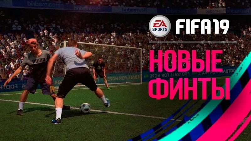 НОВЫЕ ФИНТЫ ФИФА 19 ⚽ ДРИБЛИНГ
