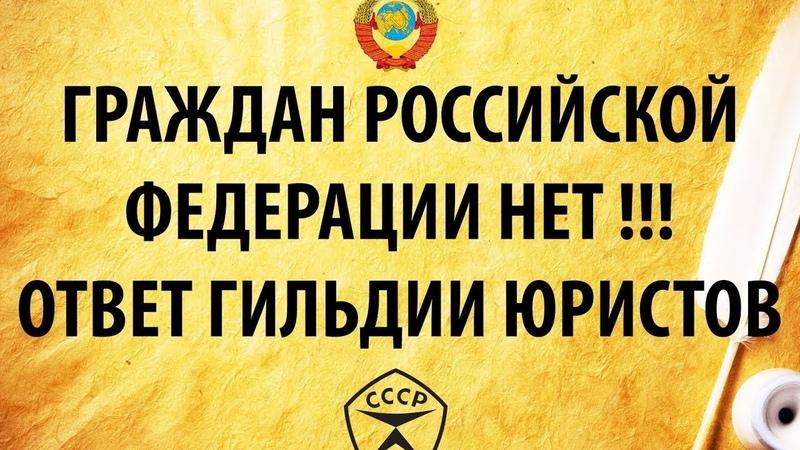 ВНИМАНИЕ! Граждан РФ НЕТ! Ответ гильдии юристов РФ.