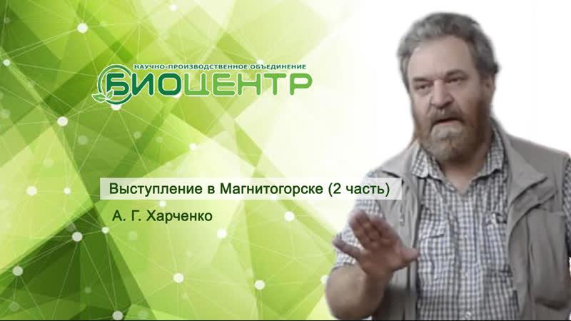Продолжение лекции А.Г.Харченко в Магнитогорске. Часть 2