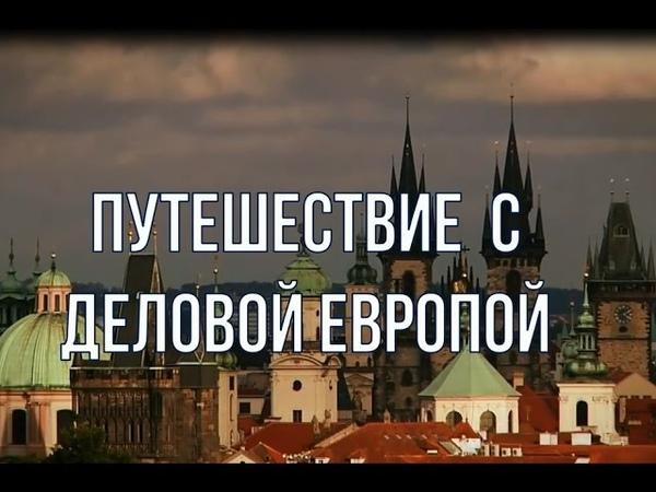 ДЕЛОВАЯ ЕВРОПА: Прага, обзорная экскурсия на корабле по Влтаве