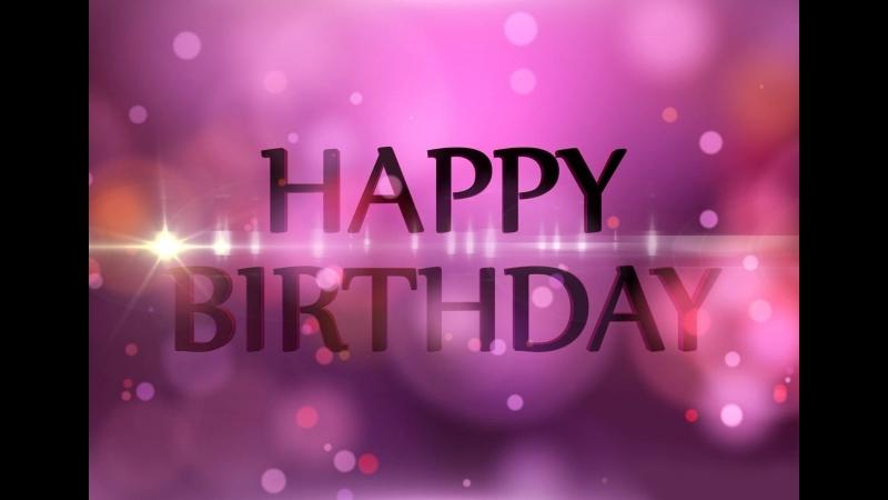 З Днем народження дорога моя Сашуня ♥