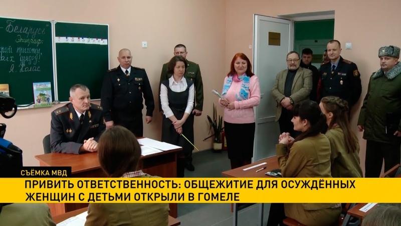 Общежитие для осуждённых женщин с детьми открыли в Гомеле