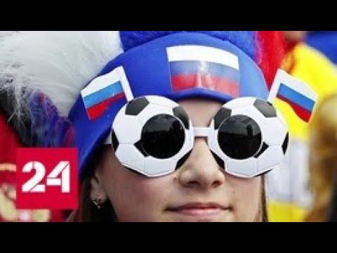 Фанатки чемпионата мира по футболу красота и креатив - Россия 24