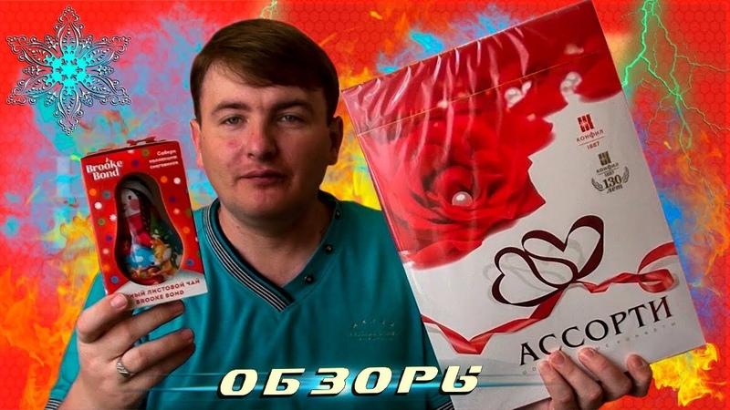 Обзор чая Brooke Bond коллекционныйИ шоколадных конфет ассорти