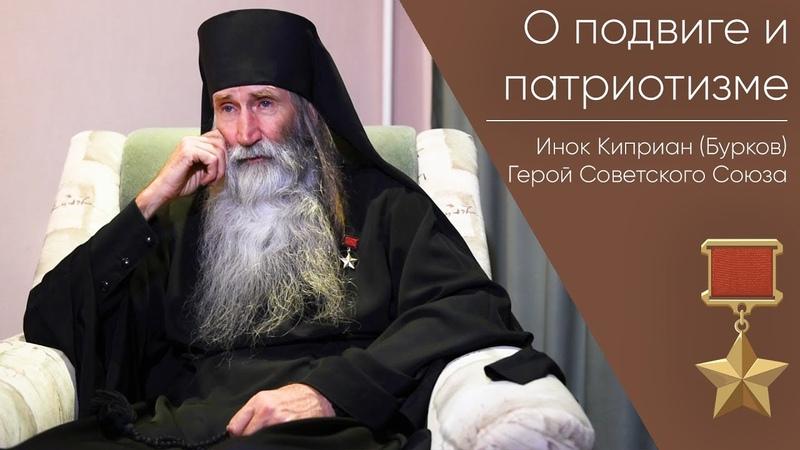 О подвиге и патриотизме _ Герой Советского Союза Инок Киприан (Бурков)