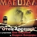 Маршал Александр альбом Отец Арсений