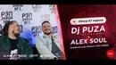 РЭП ЗАВОД [LIVE] Dj Puza TGK (Триагрутрика) и Alex Soul - Обзор 67-й недели РЭП ЗАВОД (4-й сезон). (РР)
