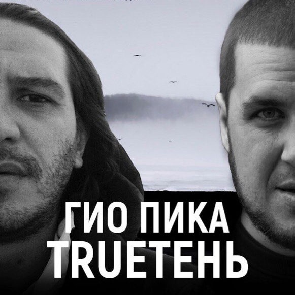 ГИО ПИКА Х TRUEТЕНЬ