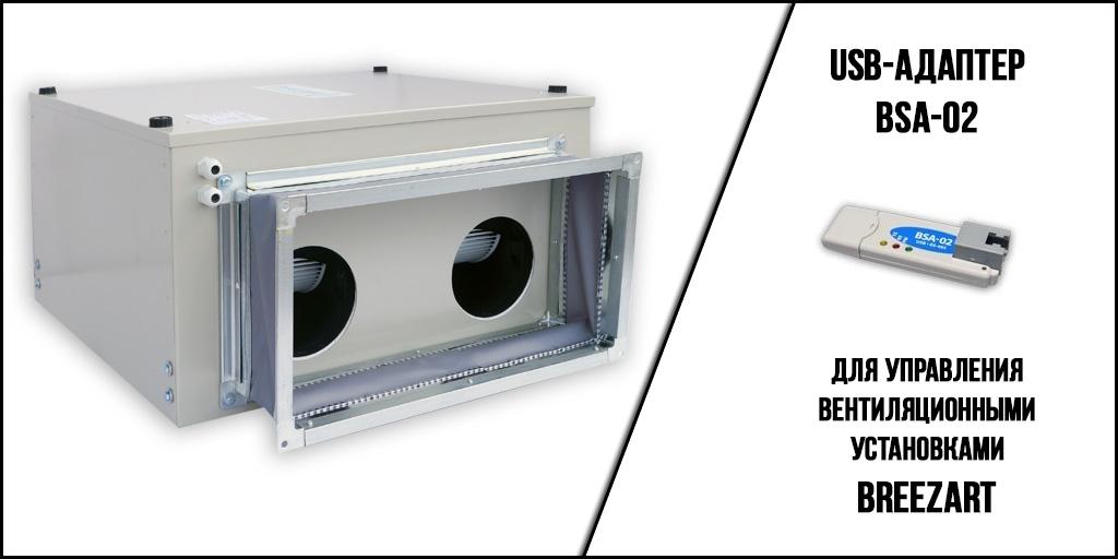 Подключаем вентустановку к компьютеру - USB-адаптер BSA-02