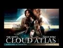 Облачный атлас (2012)