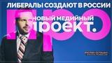 Либералы создают в России новый медийный проект (Руслан Осташко)