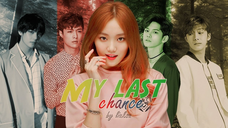 ► Мой последний шанс My last chance ◄Fanfic teaser BTS x EXO x MONSTA X x WANNA ONE